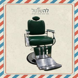 ריהוט למספרות כסא מספרה 2