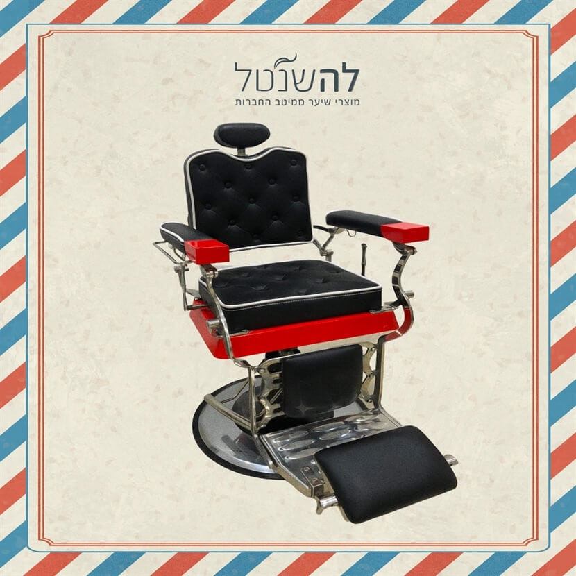 ריהוט למספרות כסא מספרה 4