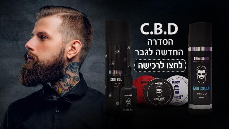 CBD הסדרה לשיער לגברים