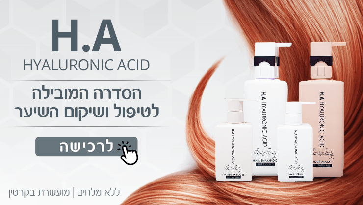 H.A - HYALURONIC ACID